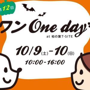 <予告> 第12回 ワンOneday at 柏の葉T-SITE 【イベント情報】 2021年10月9日(土)・10日(日)開催予定
