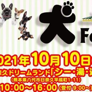 <予告> 犬Fes  【イベント情報】 2021年10月10日(日)開催予定