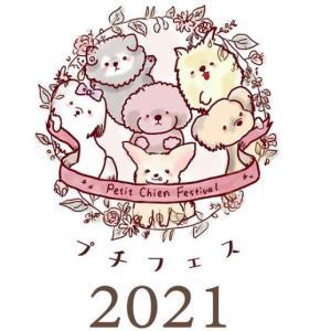 <予告> プチフェス2021 -Petit Chien Festival- 【イベント情報】 2021年10月31日(日)開催