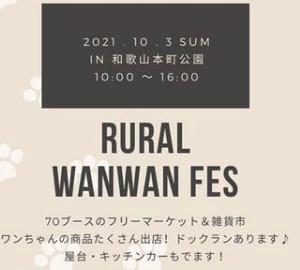 <予告> RURAL WANWAN FWS るらるわんわんフェス in和歌山本町公園 【イベント情報】 2021年10月3日(日)開催