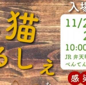 <予告> 犬猫まるしぇin べんてんひろば 【イベント情報】 2021年11月20日(土)・21日(日)開催