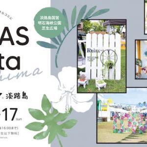 <予告> ロハスフェスタ淡路島2021 秋 【イベント情報】 2021年10月16日(土)・17日(日)開催