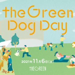 <予告> theGreen Dog Day ザグリーン ドッグデイ 【イベント情報】 2021年11月6日(土)開催予定