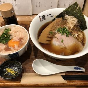 麺屋 猪一 離れ(京都)