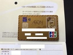 イオンゴールドカードを入手しました!