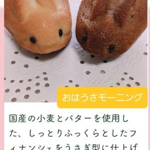 『サタデーおはうさモーニング』3/28(sat)