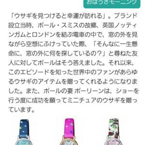 『サタデーおはうさモーニング』4/4(sat)