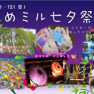 『サタデーおはうさモーニング』7/4(sat)