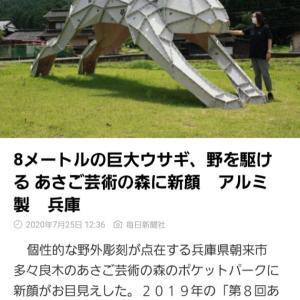 『おはうさモーニング』7/26(sun)