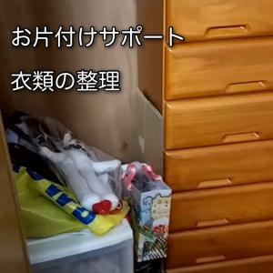 |お客様の声|お片付けサポート 衣類の整理収納