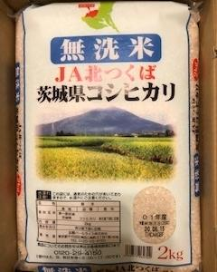 USMHとエコスから株主優待のお米が到着