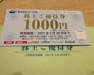 ジーフットから株主優待券が届きました。