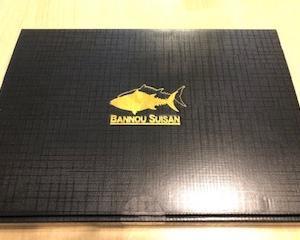 アトムから選択した「バンノウ水産溝付け魚5種」が届きました。