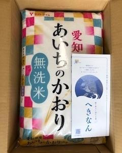 ふるさと納税2021・愛知県碧南市「あいちのかおり(無洗米)」5kg×2袋が届きました。