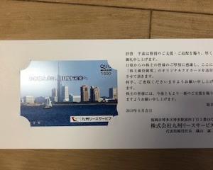 九州リースサービスから株主優待のQUOカードが到着