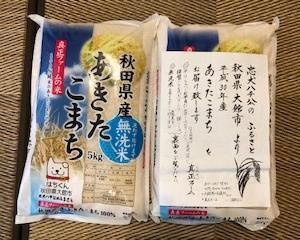 ふるさと納税2019・お礼のあきたこまち10kgが到着【秋田県・大館市】