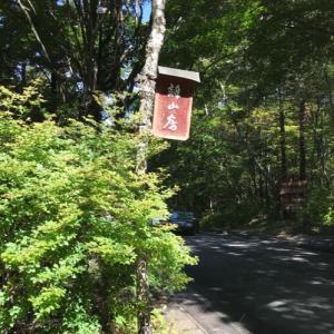 軽井沢旅行 2017秋⑦