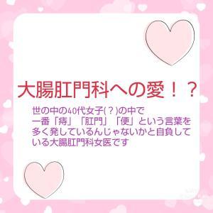 大腸肛門科への愛!?