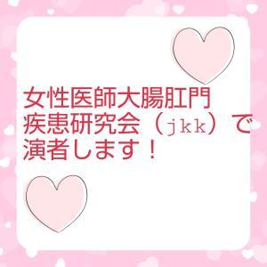 女性医師大腸肛門疾患研究会(jkk)の演題