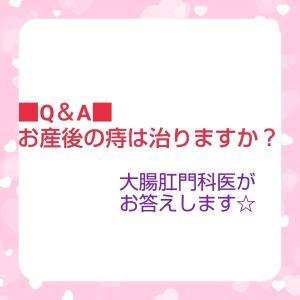 ■Q&A■お産後の痔は治りますか?