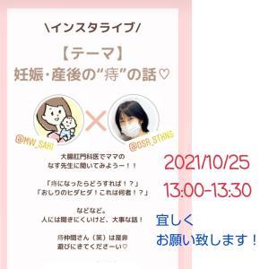 助産師さんと初インスタライブ★