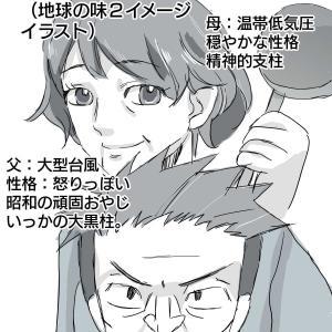 漫画制作予定【台風一家】