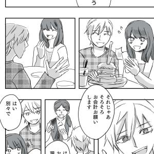くたばれ少女マンガ 3