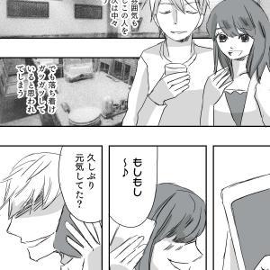 くたばれ少女マンガ 2