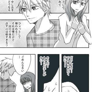 くたばれ少女マンガ 4