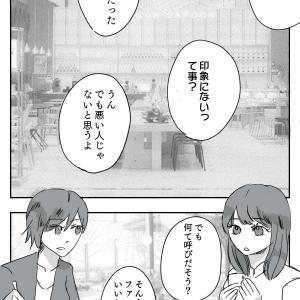 くたばれ少女マンガ 5