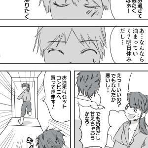 くたばれ少女マンガ6
