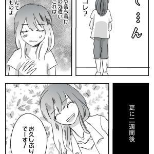 くたばれ少女マンガ7
