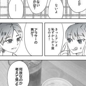 くたばれ少女マンガ8