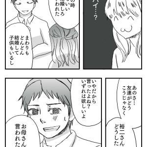 くたばれ少女マンガ9