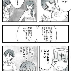 くたばれ少女マンガ10