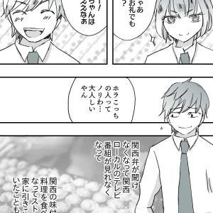 くたばれ少女マンガ11