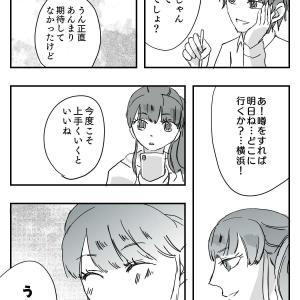 くたばれ少女マンガ 12