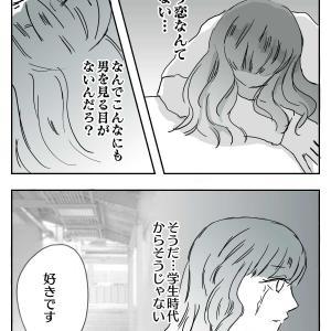 くたばれ少女マンガ13
