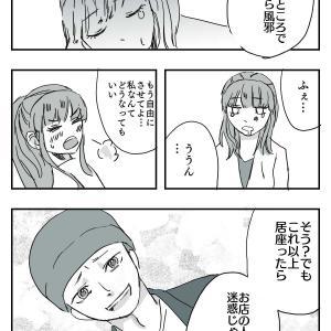 くたばれ少女マンガ 14