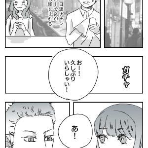 くたばれ少女マンガ 15