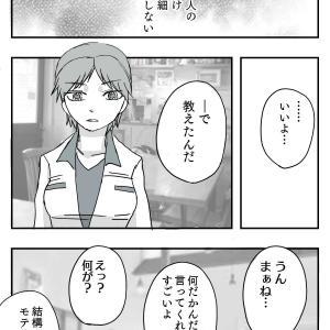 くたばれ少女マンガ 16
