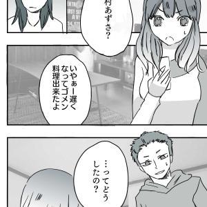 くたばれ少女マンガ 17