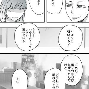 くたばれ少女マンガ 【完結、最終回】