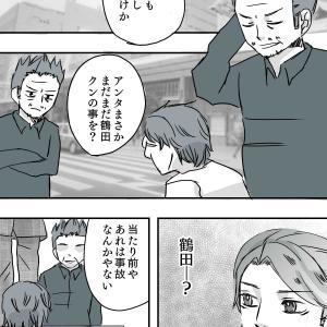 【マンガ】金継ぎ2 (自主規制版)2
