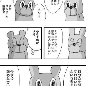 うさぎどんくまどん【時事ネタ、風刺ネタ】1