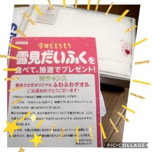 ◉8月懸賞当選◉Wチャンス賞