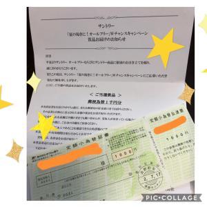 ◉8月懸賞当選◉お金