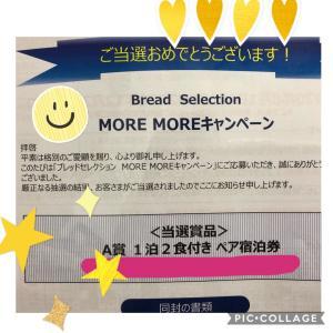 ◉8月懸賞当選◉大物きたー!!!