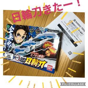 ☆10月懸賞☆日輪刀!!!