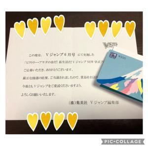 THE MUSIC DAYの番組で200円当たった!